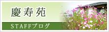 慶寿苑ブログ