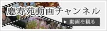 慶寿苑チャンネル