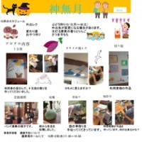 news_201610