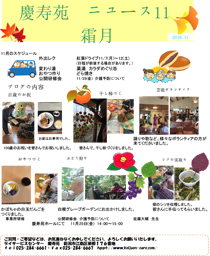慶寿苑ニュース11月号