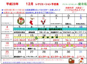 慶寿苑12月レクリエーションスケジュール
