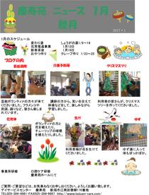 慶寿苑ニュース01月号