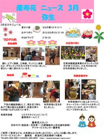 慶寿苑ニュース03月号