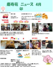 慶寿苑ニュース04月号