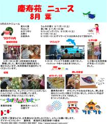 慶寿苑ニュース8月号