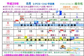 慶寿苑8月レクリエーションスケジュール