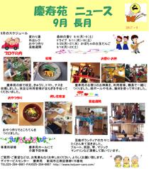 慶寿苑ニュース9月号