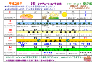 慶寿苑9月レクリエーションスケジュール