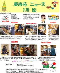 慶寿苑ニュース1月号