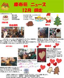 慶寿苑ニュース12月号