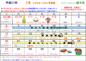 慶寿苑1月レクリエーションスケジュール