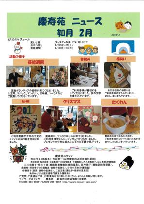 慶寿苑ニュース2月号