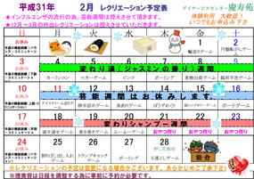 慶寿苑2月レクリエーションスケジュール