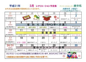 慶寿苑3月レクリエーションスケジュール
