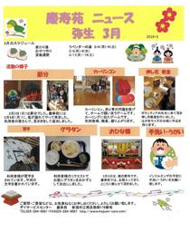 慶寿苑ニュース3月号