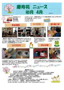 慶寿苑ニュース4月号