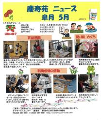 慶寿苑ニュース5月号
