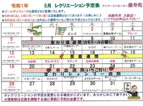 慶寿苑5月レクリエーションスケジュール