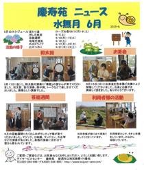慶寿苑ニュース6月号