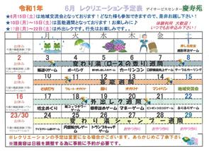 慶寿苑6月レクリエーションスケジュール