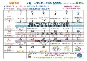 慶寿苑7月レクリエーションスケジュール