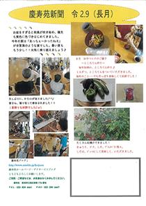 慶寿苑ニュース09月号