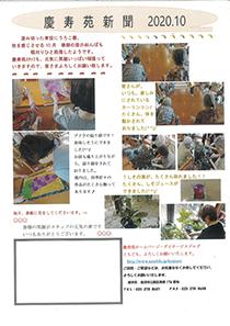 慶寿苑ニュース10月号