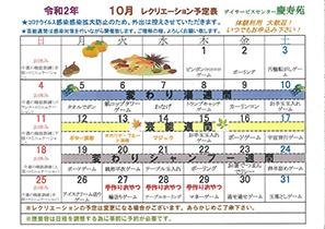 慶寿苑10月レクリエーションスケジュール