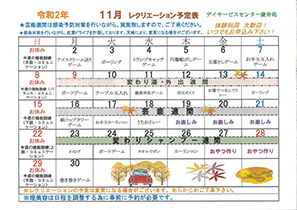 慶寿苑11月レクリエーションスケジュール
