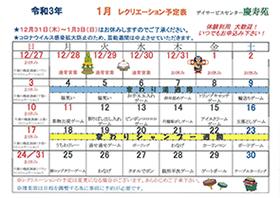 慶寿苑01月レクリエーションスケジュール