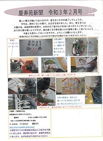 慶寿苑ニュース02月号