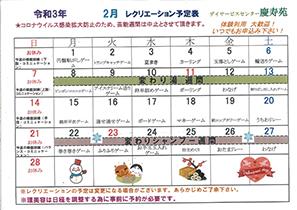 慶寿苑02月レクリエーションスケジュール
