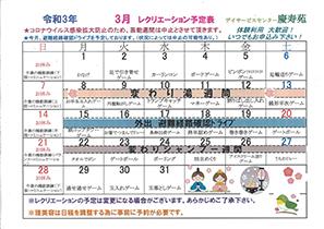 慶寿苑03月レクリエーションスケジュール