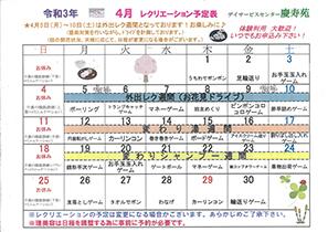 慶寿苑04月レクリエーションスケジュール