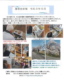 慶寿苑ニュース05月号