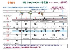 慶寿苑05月レクリエーションスケジュール