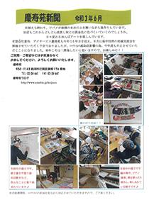 慶寿苑ニュース06月号