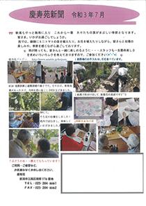 慶寿苑ニュース07月号