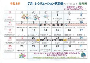 慶寿苑07月レクリエーションスケジュール