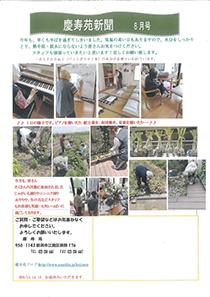 慶寿苑ニュース08月号