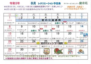 慶寿苑08月レクリエーションスケジュール