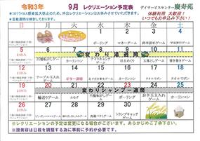 慶寿苑09月レクリエーションスケジュール