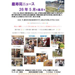 news_201405