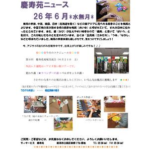news_201406