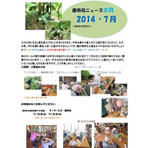news_201407